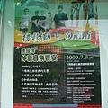 烤秋勤&onini樂團