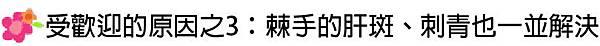 Picosure蜂巢皮秒雷射蜂巢瞬效透鏡淨膚雷射飛梭雷射除斑除毛孔 (12).jpg