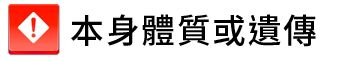 Picosure755蜂巢皮秒雷射術後不反黑雷射除斑雀斑肝斑色素斑曬斑皮秒雷射755波長黑色素專一性高高雄席睿時尚美醫 (5)