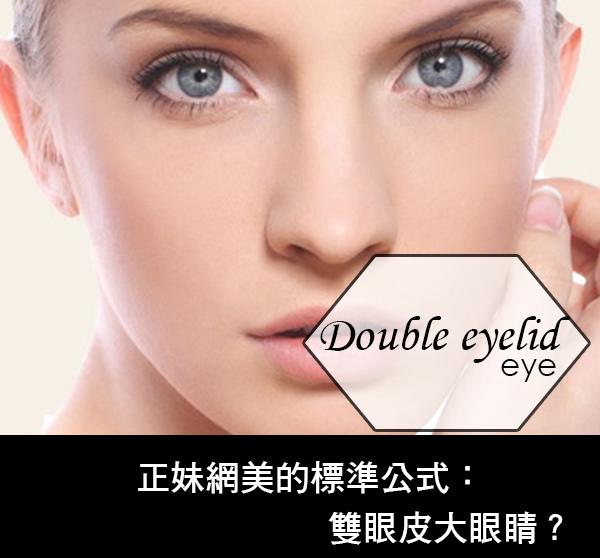 雙眼皮  推薦 雙眼皮 手術 雙眼皮手術 雙眼皮貼 雙眼皮開眼頭雙眼皮恢復期雙眼皮割雙眼皮切割式雙眼皮雙眼皮大小眼雙眼皮 消腫 雙眼皮 推薦 雙眼皮 眼線席睿時尚美醫