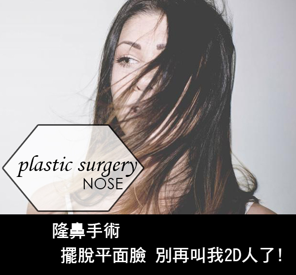 隆鼻價格隆鼻推薦隆鼻費用隆鼻手術經口式隆鼻席睿醫美隆鼻玻尿酸隆鼻微晶瓷隆鼻晶亮瓷隆鼻