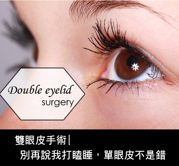 雙眼皮手術高雄推薦醫師醫生切割式雙眼皮縫合式雙眼皮寒是雙眼皮釘書機雙眼皮高雄席睿時尚美醫好不好價格費用多少錢 (3)
