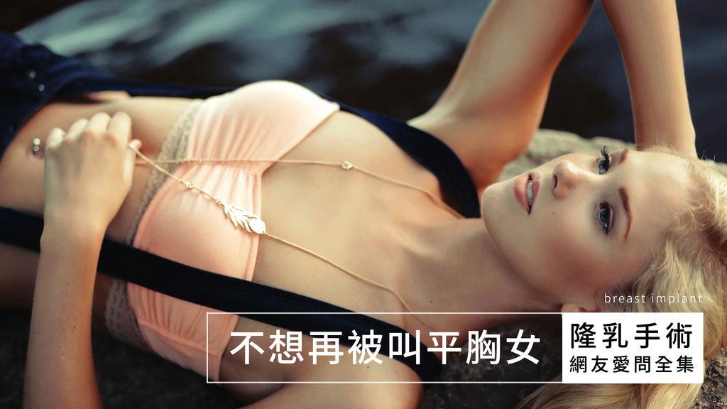高雄隆乳手術席睿時尚美醫推薦多少果凍矽膠隆乳水滴型隆乳自體脂肪隆乳 (7)