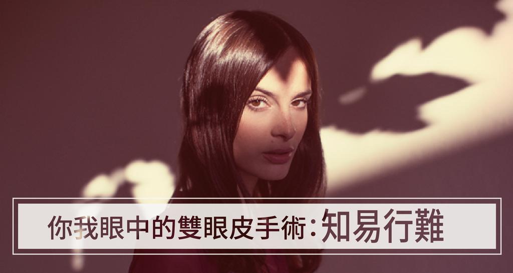 高雄雙眼皮手術王文禾醫生席睿時尚美醫推薦價格費用多少錢評價心得案例分享割雙眼皮縫雙眼皮經口式隆鼻隱痕隆鼻 (3).png