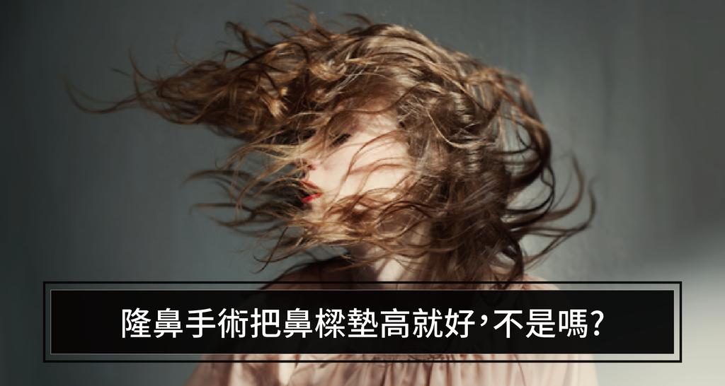 高雄隆鼻王文禾醫生席睿時尚美醫價錢多少錢韓式隆鼻經口式隆鼻隱痕隆鼻術後照顧副作用案例費用 (1).png