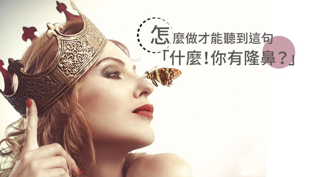 隆鼻自然高雄席睿時尚美醫經口式隆鼻隱痕隆鼻手術王文禾醫生價錢價格多少
