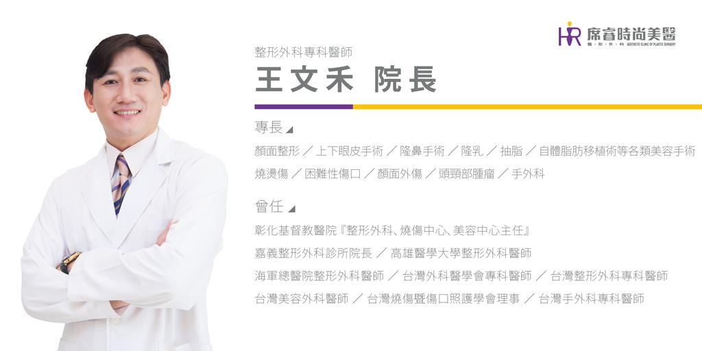 隆鼻自然高雄席睿時尚美醫經口式隆鼻隱痕隆鼻手術王文禾醫生價錢價格多少04