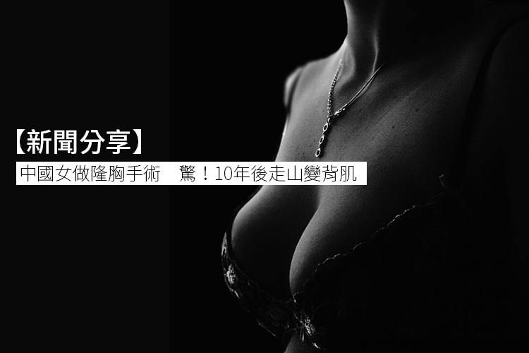 高雄隆乳手術王文禾醫生席睿時尚美醫評價價格費用豐胸 (1).jpg