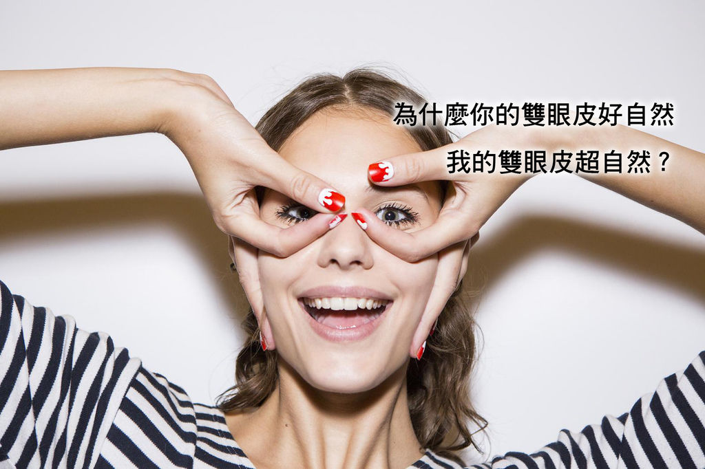 席睿時尚美醫雙眼皮手術單眼皮開眼頭內雙王文禾醫師.jpg
