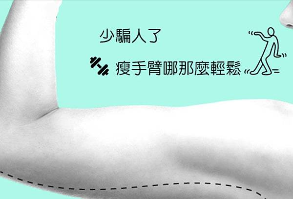 席睿時尚美醫整形外科診所瘦手臂Z波黃金脂雕抽脂超音波抽脂