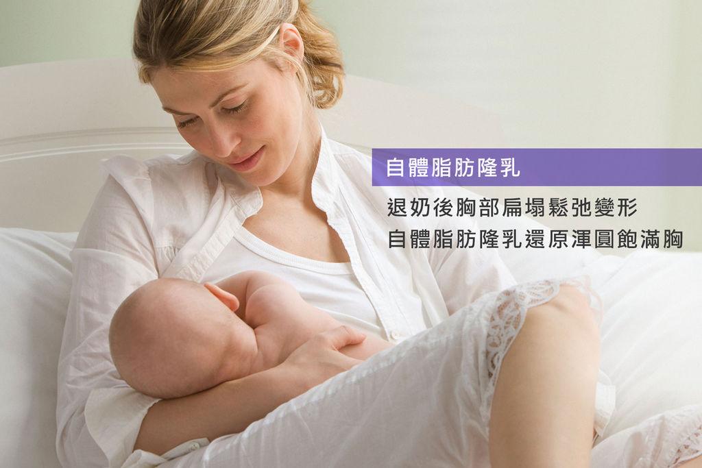 高雄醫美推薦席睿診所美醫自體脂肪抽脂隆乳胸部產後胸部下垂01.jpg
