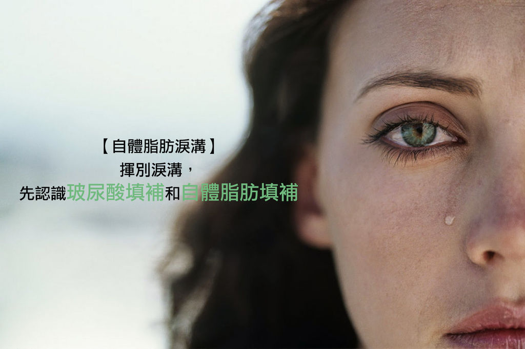 席睿診所高雄醫美美醫自體脂肪抽脂蘋果肌臉頰淚溝下巴額頭法令紋01.jpg