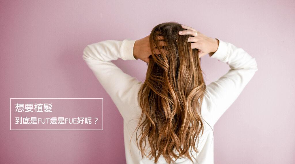 植髮推薦植髮失敗植髮手術費用植髮討論區植髮價錢植髮費用 (1).jpg