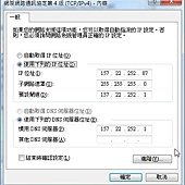網際網路通訊協定第 4 版 (TCPIPv4) - 內容_2.jpg