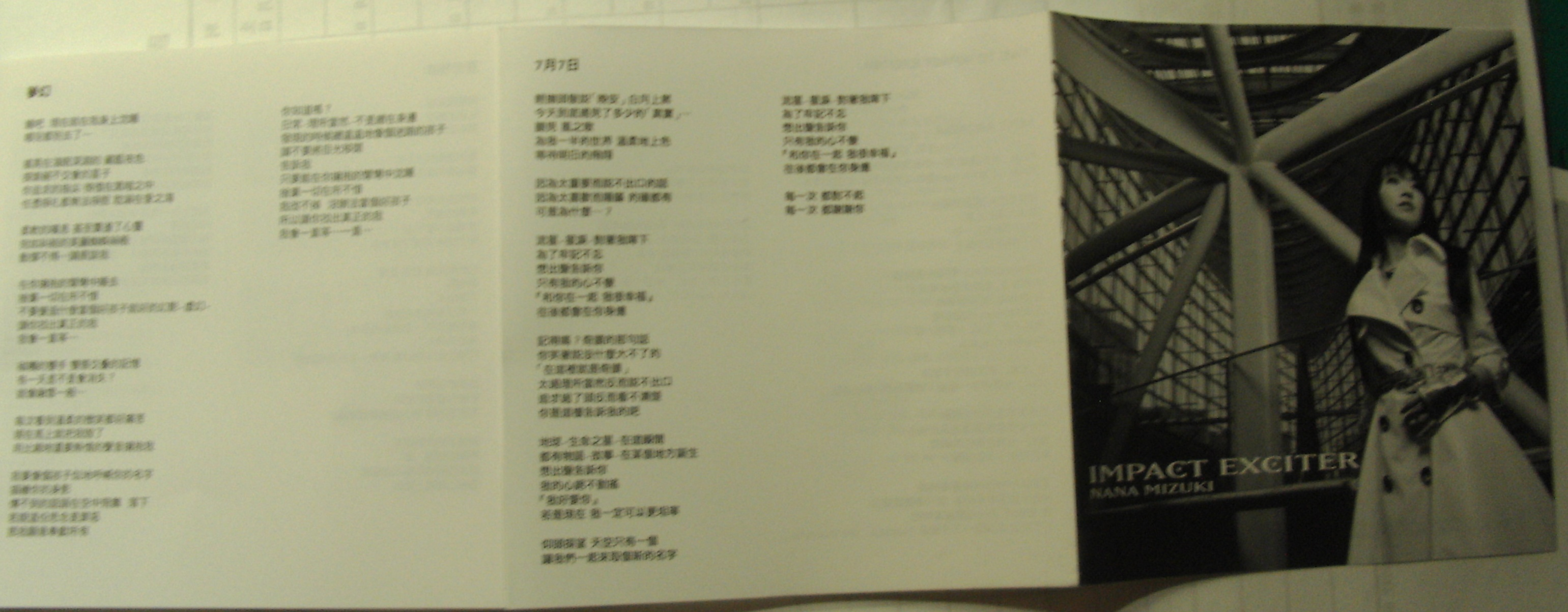 小本 & 中文歌詞