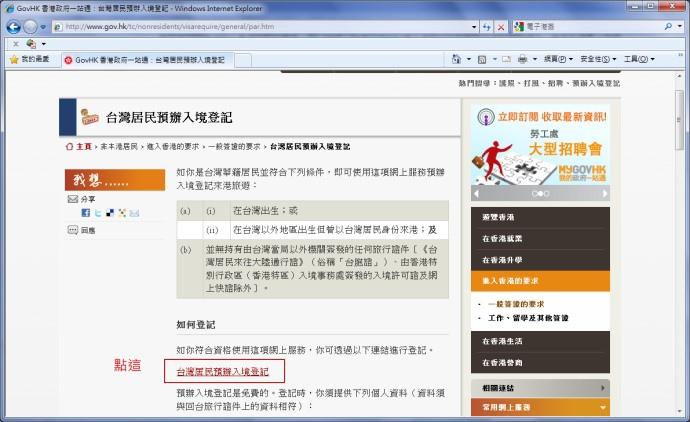 HK_Visa1.jpg