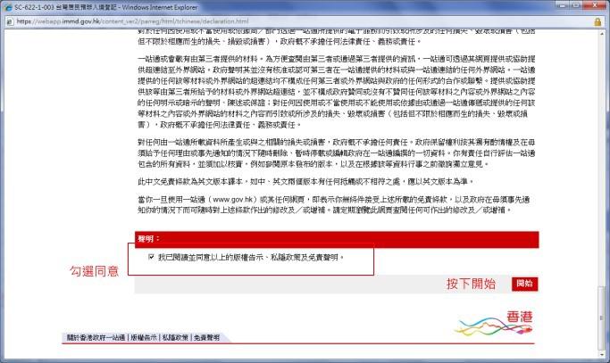 HK_Visa3.jpg