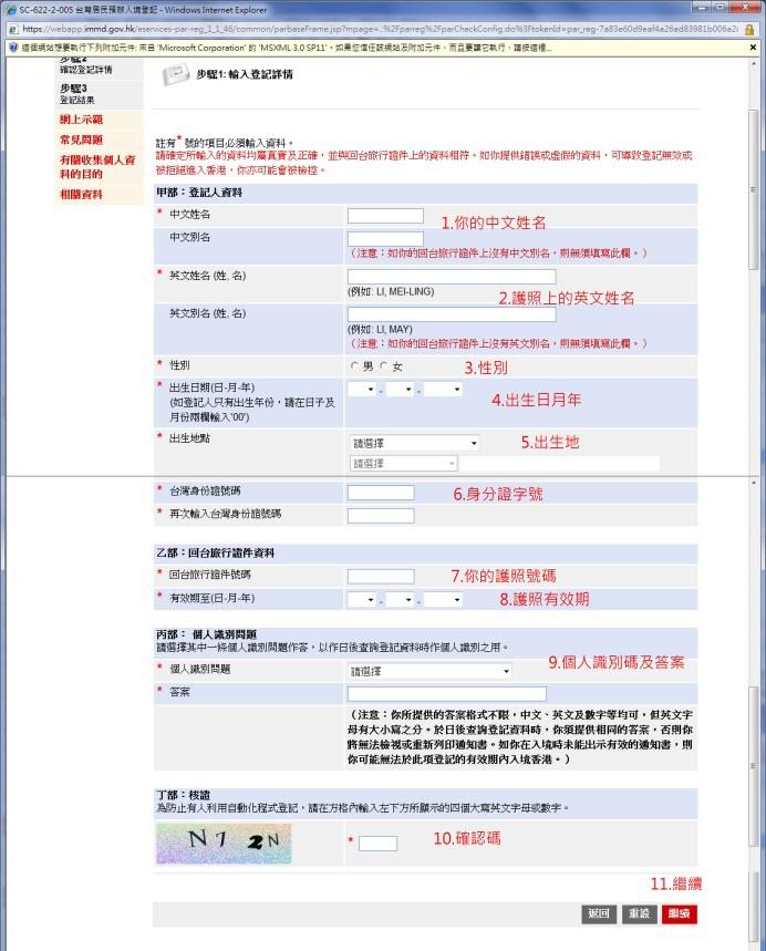 HK_Visa6.jpg