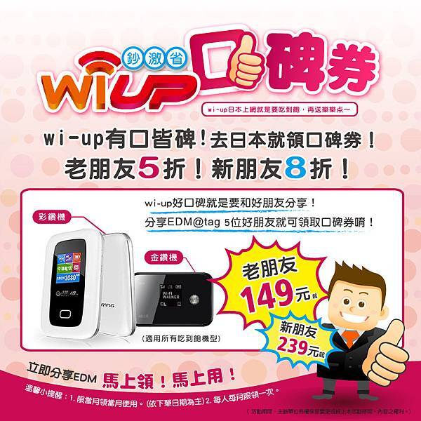 WIUP_EDM
