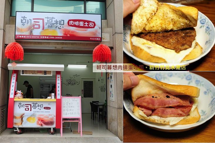 toast_meat