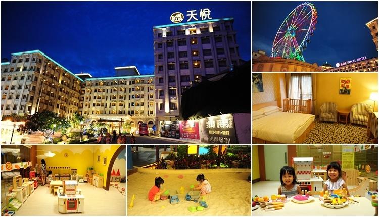 高雄義大天悅飯店。兒童室內外遊戲區,逛街玩遊樂園超方便