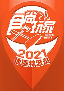 supertaste-2021.png