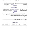 israel_form.jpg