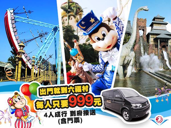 六福村FB廣告.jpg
