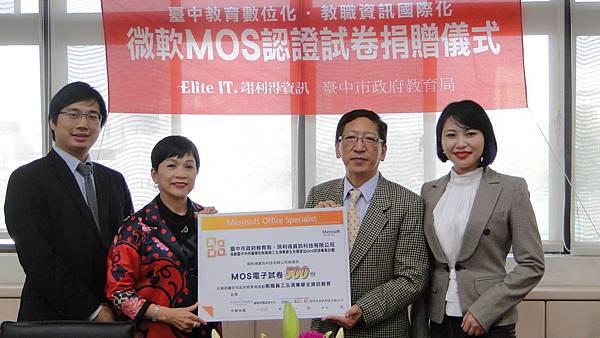 翊利得資訊捐贈國際微軟MOS認證試卷