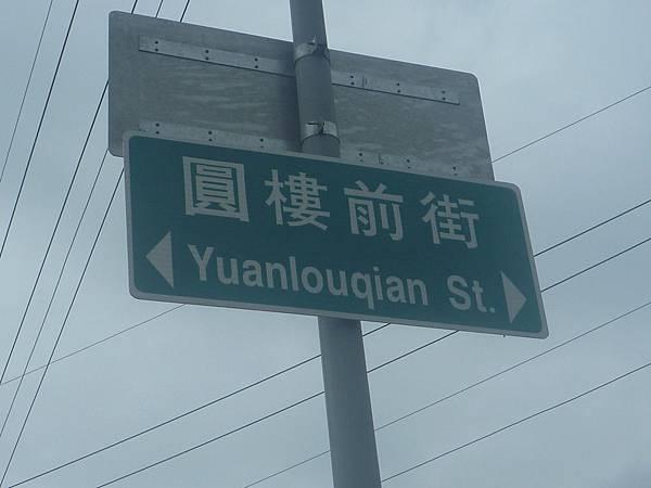 市議員黃國書質疑東勢圓樓街命名不當