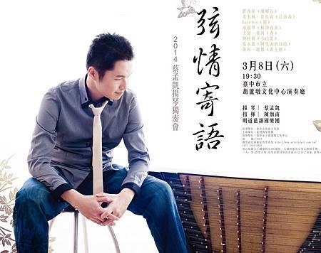 蔡孟凱揚琴演奏詮釋多元曲風