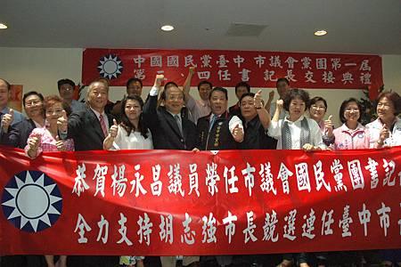 楊永昌接任國民黨黨團書記長
