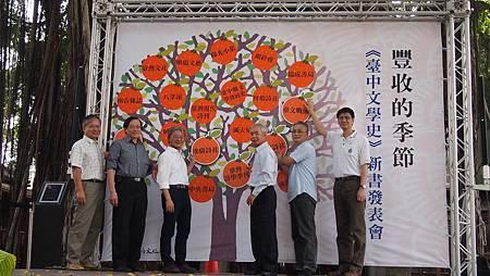 臺中文學史出版
