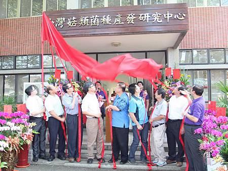 台灣菇類菌種產發研究中心在新社揭牌成立