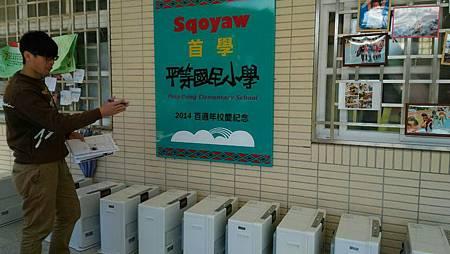 市府採購暖氣設備給平等國小