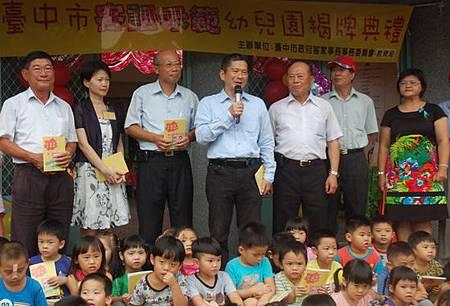 中市第三所客語示範幼兒園成立