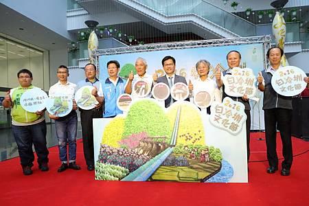 2016白冷圳文化節