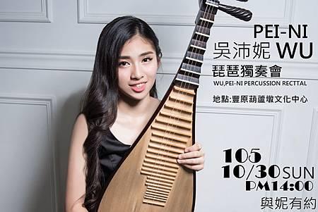 琵琶演奏家吳沛妮週日在葫蘆墩演奏
