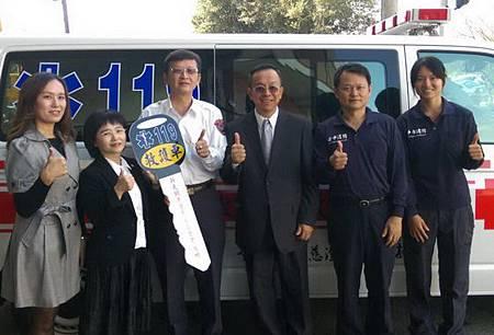 新光鋼添澄慈善基金會捐救護車