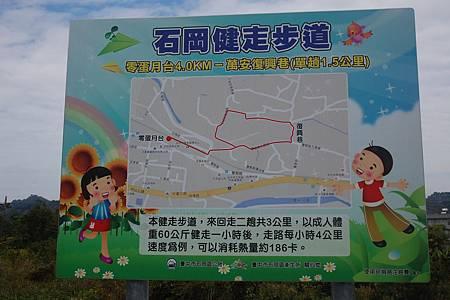 石岡4D彩繪童話世界綠野仙蹤揭幕