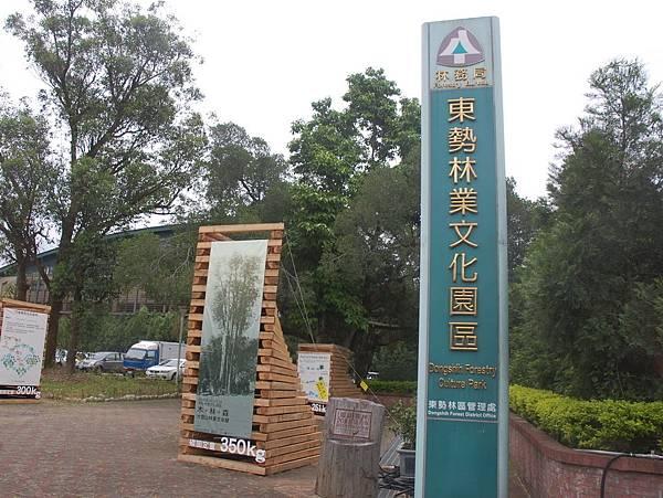 H林業園區大門.jpg