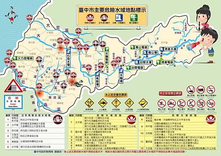 危險水域標示圖B.jpg