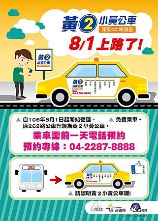 黃2小黃公車1.jpg
