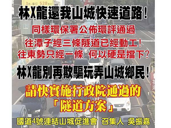 H國道促進會.jpg