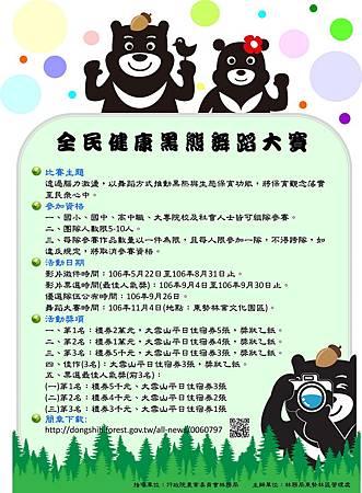 黑熊舞蹈B.jpg