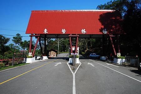 H東勢林場大門1.jpg