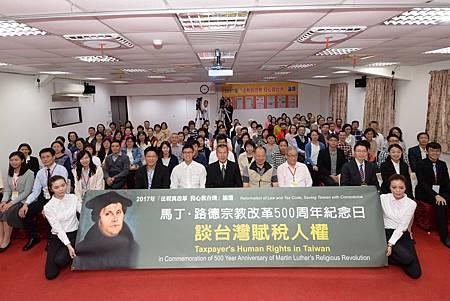 H台灣賦稅論壇1.jpg