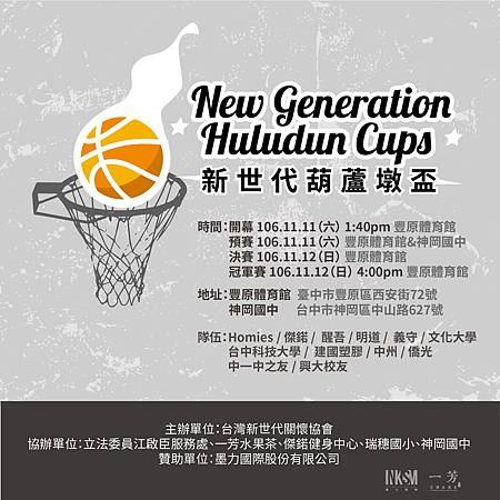 新世代籃球3B.jpg