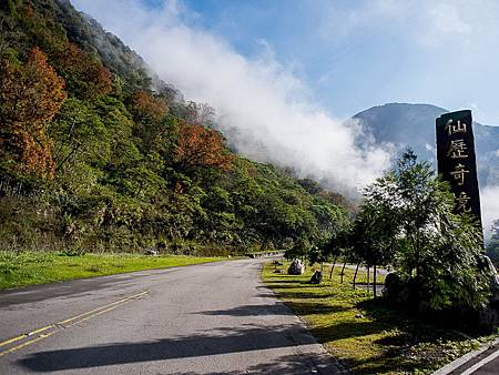 H八仙山入口.jpg