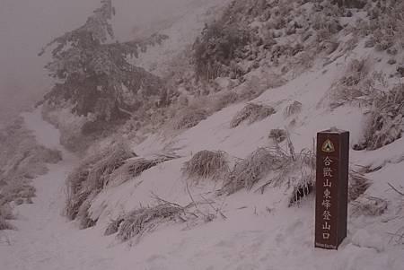 H合歡東峰登山口.jpg